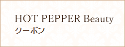 HOT PEPPER Beauty ブログ