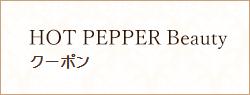 HOT PEPPER Beauty ブログ